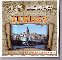 CD-диск Збірник TURKEY. Етнічна музика з усіх кінців світу. Планета хітів