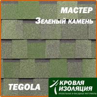 Гибкая черепица Tegola МАСТЕР Зеленый камень