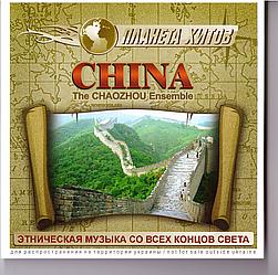 CD-диск Збірник CHINA. Етнічна музика з усіх кінців світу. Планета хітів