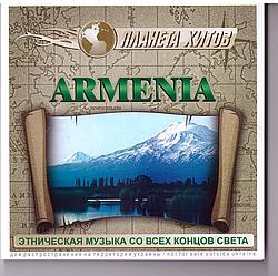 CD-диск Збірник ARMENIA. Етнічна музика з усіх кінців світу. Планета хітів