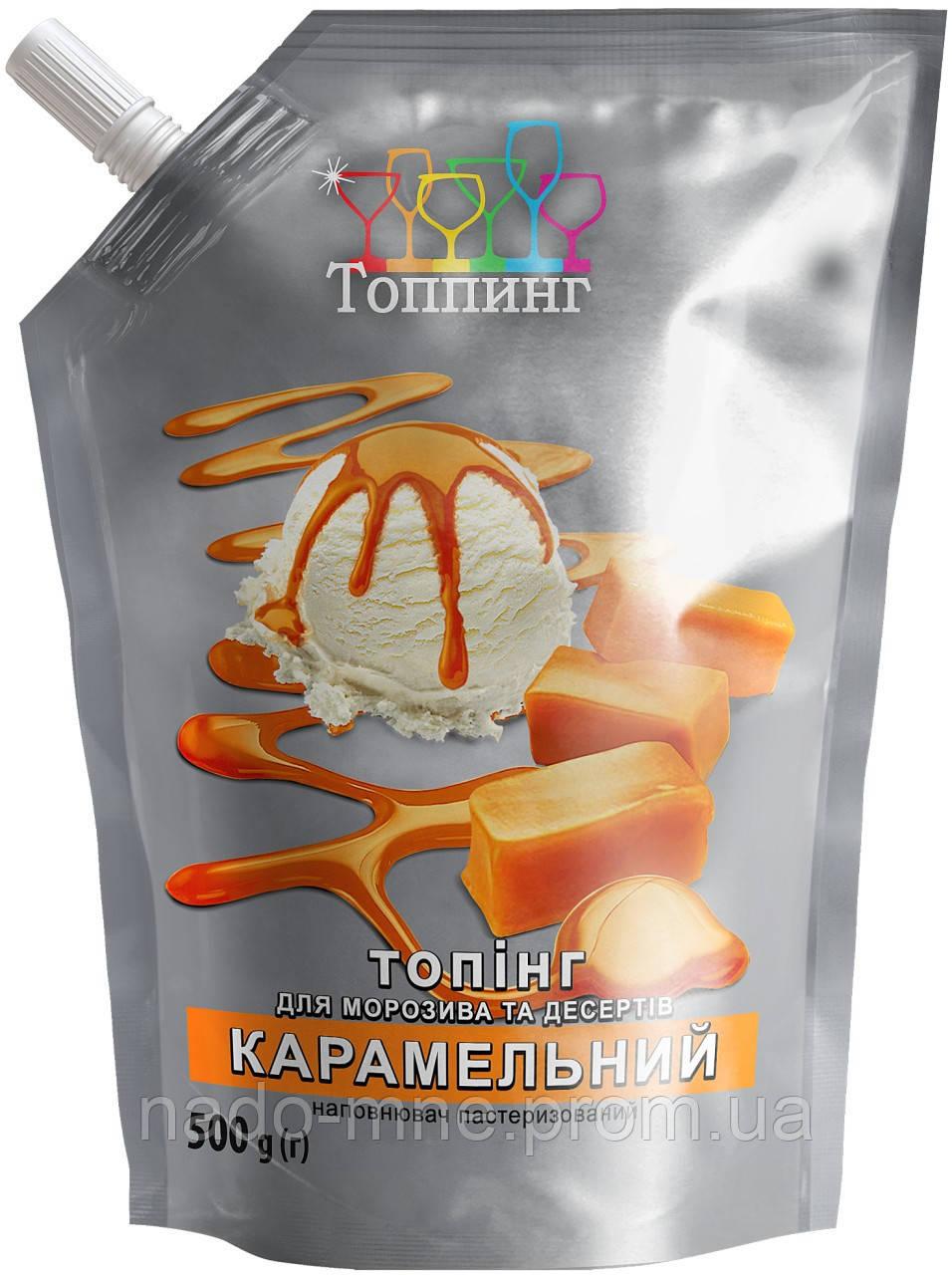 Топпинг Карамель, 500 г. в упаковке дой-пак