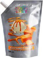 Топпинг Карамель в упаковке дой-пак, 500 г