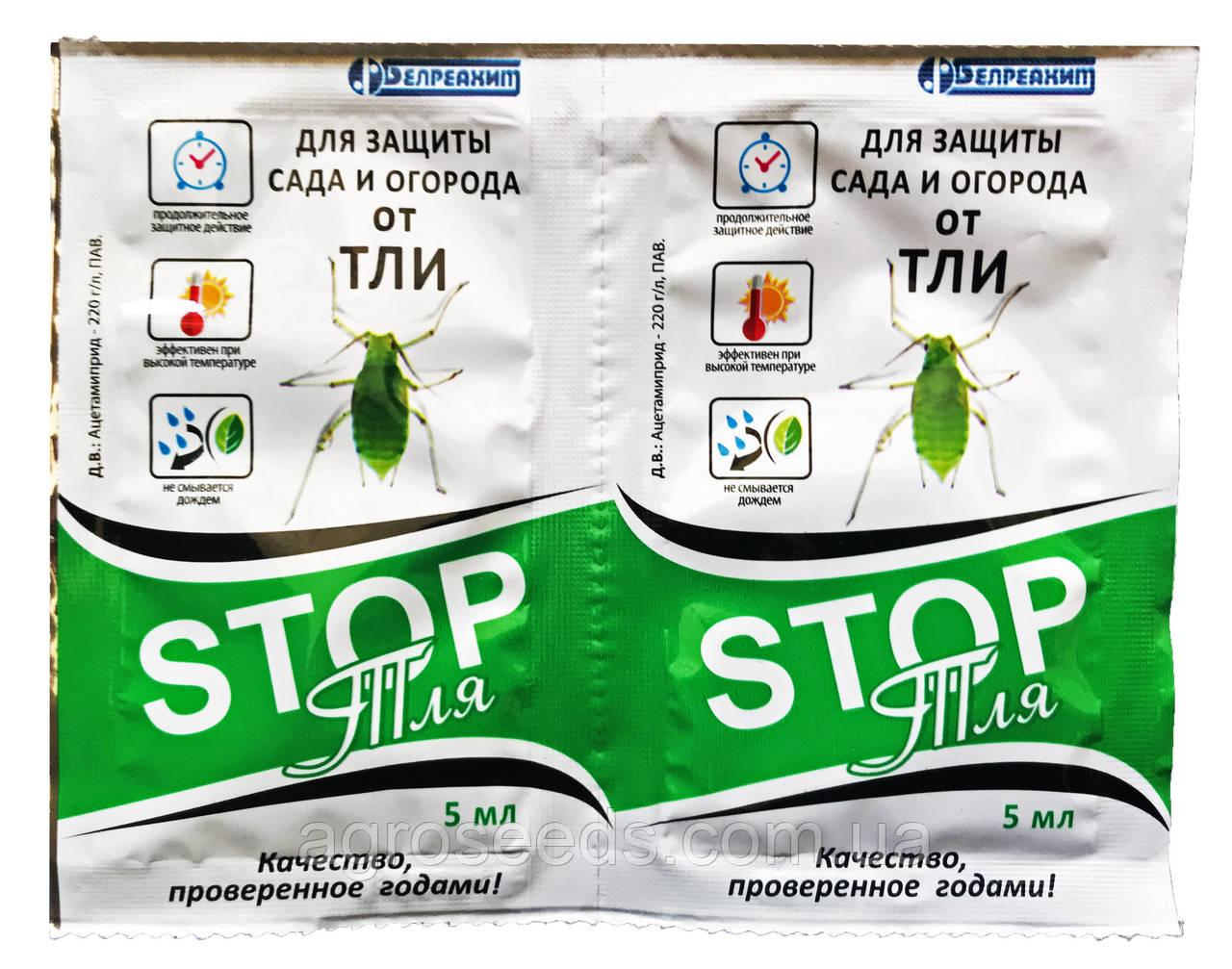Инсектицид «Стоп тля» 5 мл