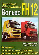 ГРУЗОВЫЕ АВТОМОБИЛИ  ВОЛЬВО FH12   Модели 1993-2005 гг.  Руководство по ремонту двигателей  D12A • D12C• D12D