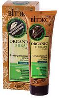 Натуральный крем для лица ночной Фиторазглаживающий Омолаживающий Organic Therapy Care