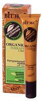 Натуральный крем для век Фитоувлажняющий Омолаживающий Organic Therapy Care