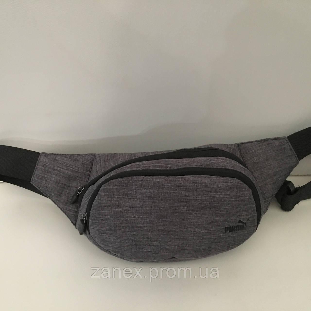 Поясная сумка серая Puma 2 отделения (Бананка, Сумка на пояс, сумка на плечо)