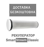 Рекуператор Smart Stream M150 Classic