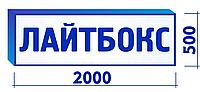 Световая вывеска, лайтбокс 2000х500мм