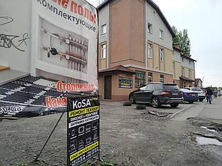В новому сервісному центрі КоСА-Сервіс на Софіївській Борщагівці установили вивіску ташнендер.
