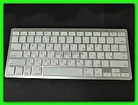 Bluetooth клавиатура Wireless Keyboard для компьютера, телевизора, планшета