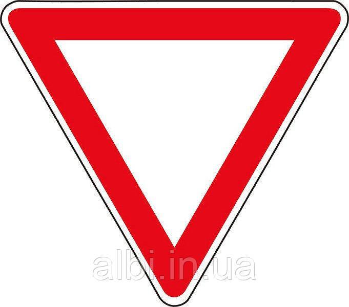 Дорожный знак уступи дорогу