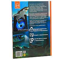 Книга для развития ребенка «Энциклопедия в дополненной реальности «В глубинах океана» 4D, фото 5