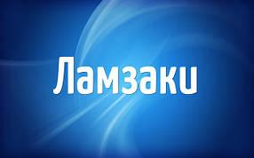 Ламзак