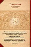 Уроки покаяния. По библейским сказаниям. Епископ Висарион (Нечаев), фото 2