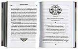 Уроки покаяния. По библейским сказаниям. Епископ Висарион (Нечаев), фото 4