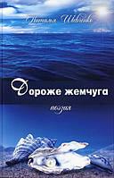 Дороже жемчуга, автор Наталья Шевченко