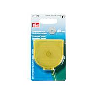 Запасное лезвие для раскройного ножа Prym 611372, Maxi, 45 мм