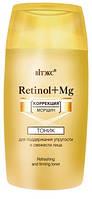 Тоник для свежести и поддержания упругости кожи лица Retinol+Mg