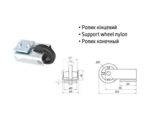 Комплект фурнитуры для откатных ворот до 800 кг, до 10 м. С металлическими роликами. ROLL GRAND (Украина) . - фото 6