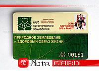 Пластиковая накопительная карта с эмбоссированным (выдавленным) номером для Клуба органического земледелия