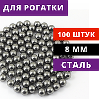 Шарики для рогатки Шаровая молния 8 мм, стальной, 100шт