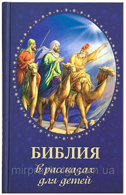 Библия в рассказах для детей  Соколова Ольга