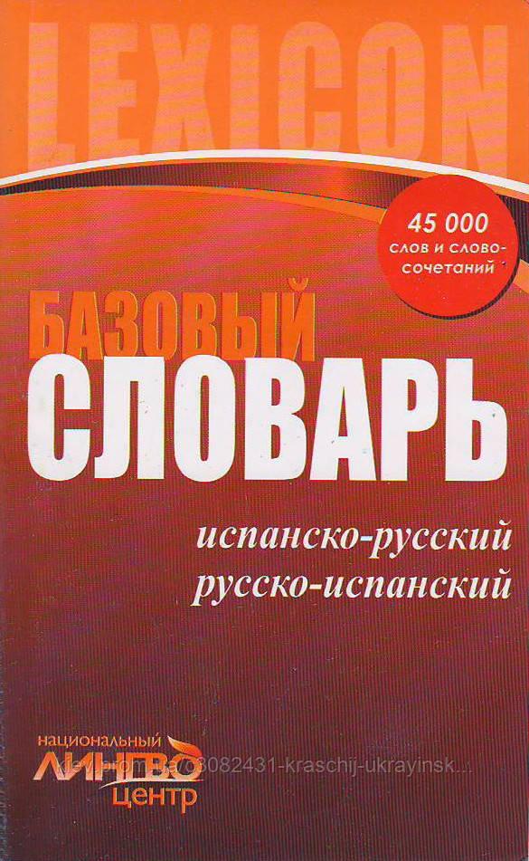 Базовий іспансько-російський російсько-іспанський словник