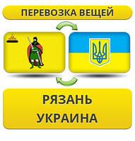 Перевозка Вещей из Рязани в/на Украину!
