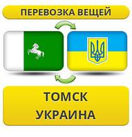 Перевозка Вещей из Томска в/на Украину!