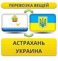 Перевозка Вещей из Астрахани в/на Украину!