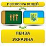 Перевозка Вещей из Пензы в/на Украину!