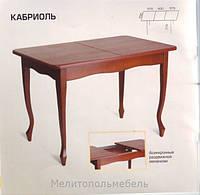 Стол обеденный раскладной Кабриоль 115(155)*70