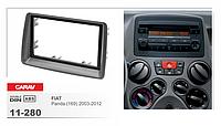Рамка перехідна Carav 11-280 Fiat Panda 03-12 2DIN