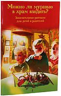 Можно ли муравью в храм входить? Занимательные рассказы для детей и родителей Скоробогатько Наталия Владимир