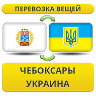 Перевозка Вещей из Чебоксар в/на Украину!