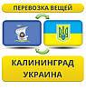 Перевозка Вещей из Калининграда в/на Украину!