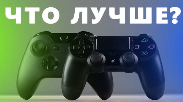 Сравнение геймпадов Xbox One и Playstation 4