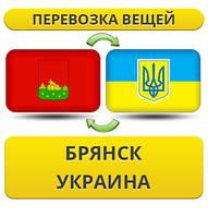 Перевозка Вещей из Брянска в/на Украину!