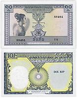 Лаос/Laos 10 Kip (1962) Pick 10 UNC