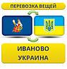 Перевозка Вещей из Иваново в/на Украину!