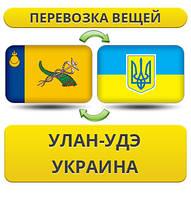 Перевозка Вещей из Улан-Удэ в/на Украину!