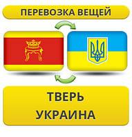 Перевозка Вещей из Твери в/на Украину!