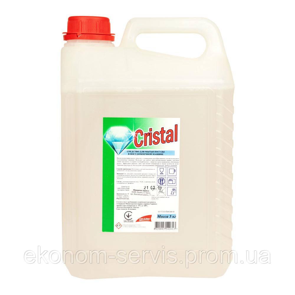 Средство для мытья посуды в посудомоечной машине Сан Клин Cristal 5л. канистра.