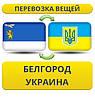 Перевозка Вещей из Белгорода в/на Украину!