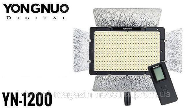 Светодиодная студийная LED лампа Yongnuo YN-1200 3200-5500K