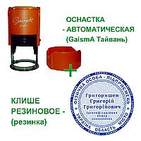 Изготовление печати ФОП, ЧП, ФЛП с автоматической оснасткой GaismA D-42