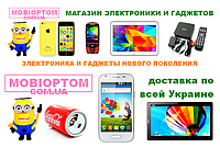 Mobioptom.com.ua - электроника и гаджеты нового поколения
