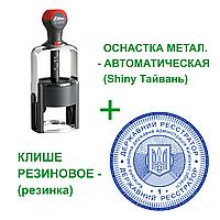 Изготовление печати Госрегистратора с металлической оснасткой H-6009