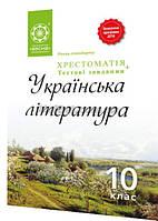 10 клас / Українська література. Хрестоматія+Тести. Рівень стандарту / Кондесюк / Весна